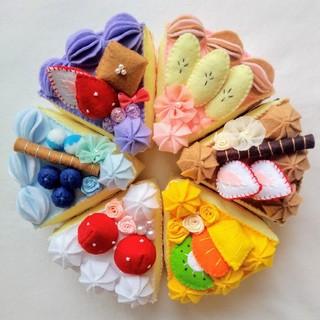 フェルトおままごと☆6種類のケーキセットNo.54(その他)