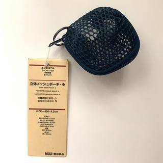 MUJI (無印良品) - 【送料込】無印良品 立体メッシュポーチ・小【新品】
