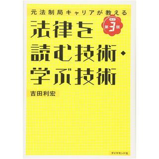 ダイヤモンドシャ(ダイヤモンド社)の法律を読む技術・学ぶ技術  第3版(語学/参考書)