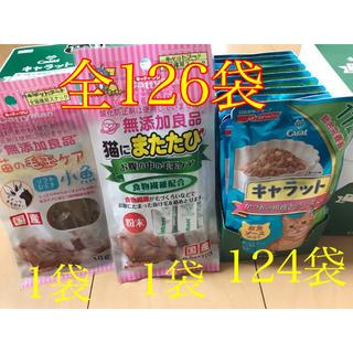 日清ペットフード - キャラット11歳から 無添加良品 猫にまたたび 猫の毛玉ケア小魚 126袋セット