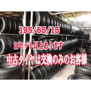 195/65/15、タイヤ交換希望のお客様のみ(タイヤ)