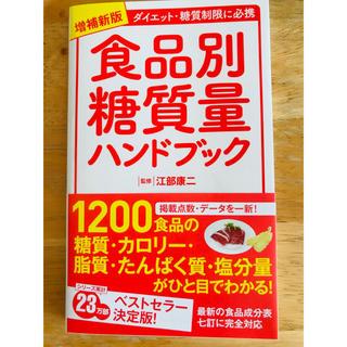 ★中古美品★ 食品別糖質量ハンドブック ダイエット・糖質制限に必携