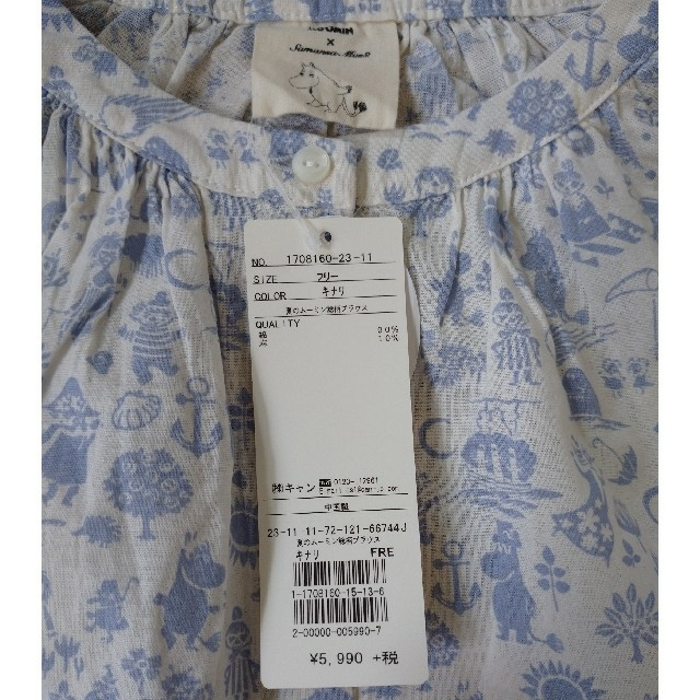 SM2(サマンサモスモス)の[新品]ムーミン柄 ブラウス レディースのトップス(シャツ/ブラウス(半袖/袖なし))の商品写真