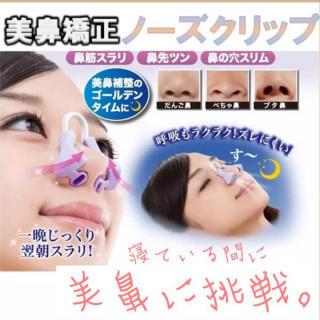 ☆ 美鼻でナイト ☆鼻を高く 美鼻 にする 矯正用 ★鼻クリップ★