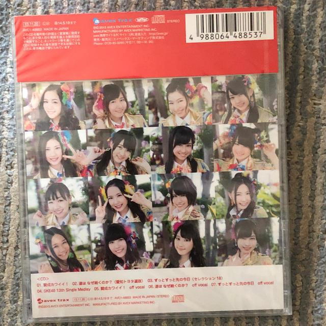 SKE48 - 賛成カワイイ!!の通販 by まいやん♫'s shop|エスケーイー ...