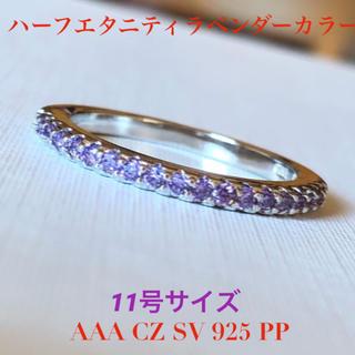 【SALE】ハーフエタニティプラチナ仕上げAAA級CZラベンダーダイヤリング(リング(指輪))