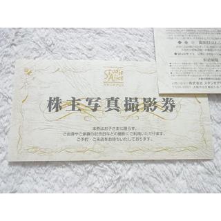 ラクマP無料★最新 スタジオアリス 株主優待券1枚 写真撮影券 七五三 記念写真