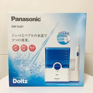 Panasonic - 【新品未使用 】パナソニック ドルツ ジェットウォッシャー EW-DJ61-W