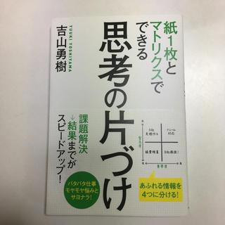 カドカワショテン(角川書店)の紙1枚とマトリクスでできる思考の片づけ(ビジネス/経済)