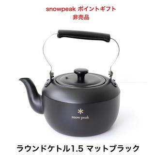 Snow Peak - snowpeak ラウンドケトル1.5 マットブラック(ポイントギフト非売品)