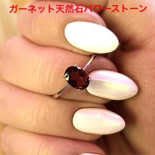 【SALE】ガーネット天然石ソリティア スターリングシルバー925リング(リング(指輪))