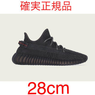 adidas - Adidas Yeezy Boost 350 V2 Black Synth
