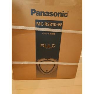 Panasonic - 【新品・未開封 】パナソニック MC-RS310-W ロボット掃除機 ルーロ