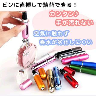 香水 アトマイザー 詰め替え 香水 ボトル 【シャイニーピンク】