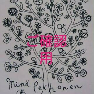 ミナペルホネン(mina perhonen)のまるこ6561様ご専用★スマートキーケース skyful (blue mix)(キーケース)