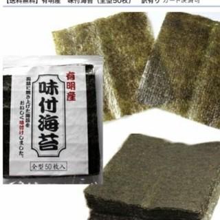 味付けのり 有明海産(訳あり)全型50枚 海の緑黄色野菜が老化防止の働きあり