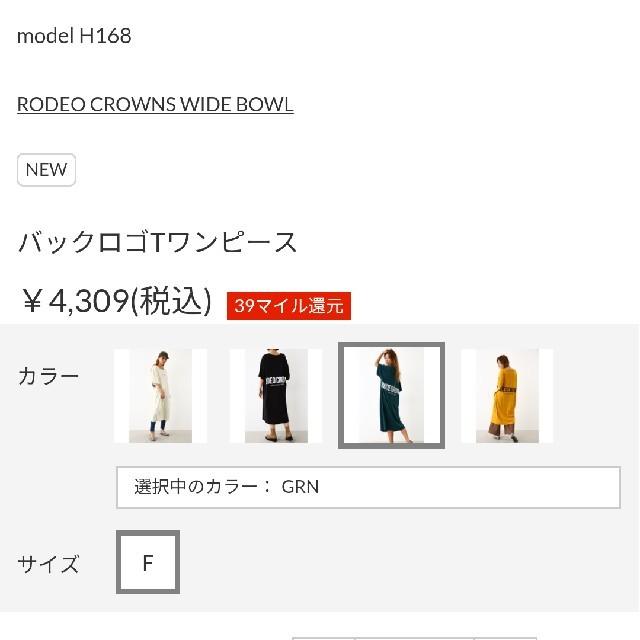 RODEO CROWNS WIDE BOWL(ロデオクラウンズワイドボウル)のグリーン バックロゴTワンピース      安全、安心の値札タグつき正規品です。 レディースのワンピース(ロングワンピース/マキシワンピース)の商品写真