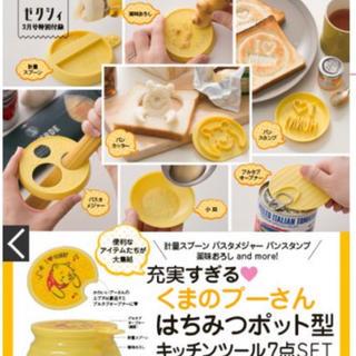 クマノプーサン(くまのプーさん)の【未開封】くまのプーさん♡蜂蜜ポット型キッチンツール(調理道具/製菓道具)