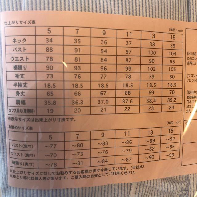 青山(アオヤマ)のYシャツ 9号(半袖)×2 レディースのトップス(シャツ/ブラウス(半袖/袖なし))の商品写真