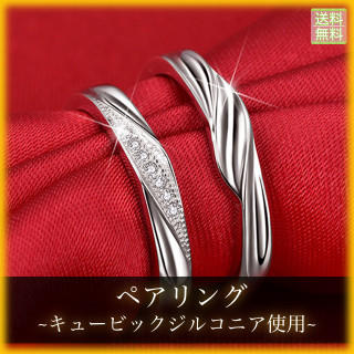 No.002 CZキュービックジルコニア ペアリング 【フリーサイズ】(リング(指輪))