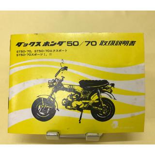 ホンダ - ホンダ ダックス ST50 ST70 取説 整備手帳