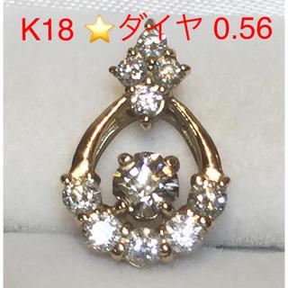 美品⭐︎ 天然ダイヤモンド K18  ペンダント トップ