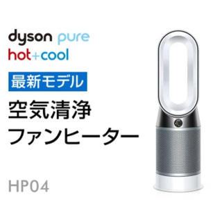 ダイソン(Dyson)のDyson Pure Hot+Cool HP04 ホワイト/シルバー(扇風機)