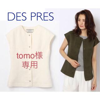 TOMORROWLAND - 新品トゥモローランドdes presデプレフレンチスリーブジャケット ホワイト