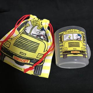 スヌーピー(SNOOPY)のスヌーピー  コップ 巾着袋付き 黄  プラコップ  プラスチックコップ(マグカップ)