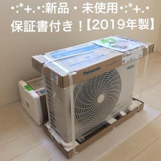 Panasonic - 即配送可能!【送料無料・新品未使用】2019年製 エオリア CS-229CF