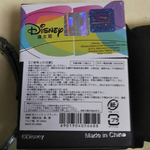 Disney(ディズニー)のミッキーマウスのデザイン時計(白)① メンズの時計(腕時計(アナログ))の商品写真