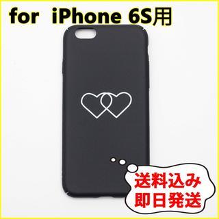 【iPhone 6S】ブラック ハート 可愛い キュート iPhoneケース