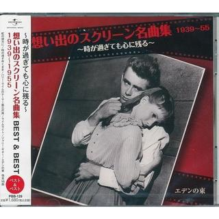 想い出のスクリーン名曲集 1939~1955 ベスト&ベスト CD (テレビドラマサントラ)