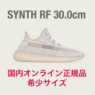 adidas - YEEZY BOOST 350 V2 SYNTH RF