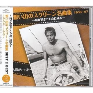 想い出のスクリーン名曲集 ベスト&ベスト 1956~1967 CD (テレビドラマサントラ)