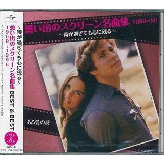 想い出のスクリーン名曲集 1969~1996 ベスト&ベスト CD (テレビドラマサントラ)