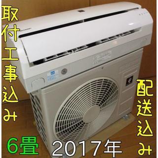 SHARP - 【良品】取付工事無料*洗浄済み+保証エアコン 2017年 6畳 2.2kw