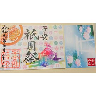子安神社 祇園祭 限定 御朱印