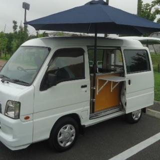 スバル - 移動販売車 17年スバル・サンバー オートマ ETC キッチンカー