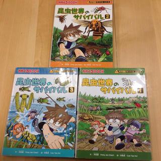 アサヒシンブンシュッパン(朝日新聞出版)の昆虫世界のサバイバル 1巻 2巻 3巻(少年漫画)