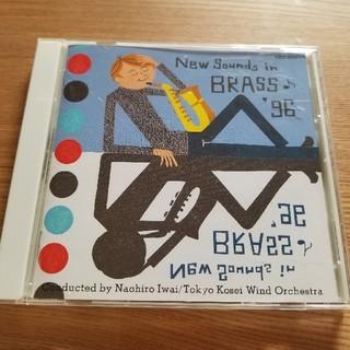 ニュー・サウンズ・イン・ブラス'96 〔ディープ・パープル・メドレー/キャリオ…(クラシック)