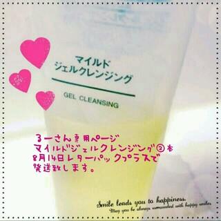 ムジルシリョウヒン(MUJI (無印良品))のマイルドジェルクレンジング(洗顔料)
