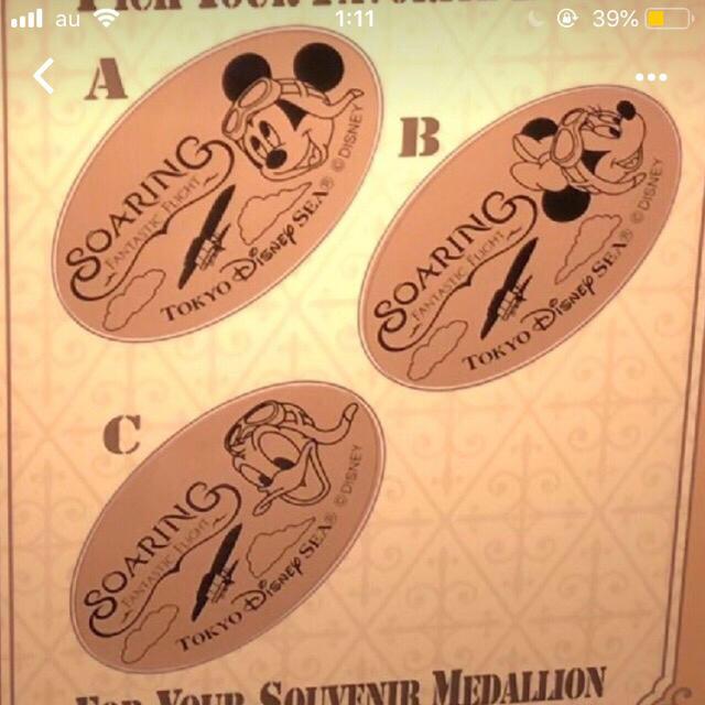 【新品】ソアリン メダル 3枚 ❤︎ スーベニア ディズニーシー