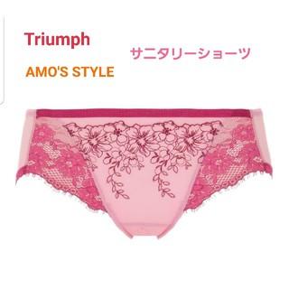 トリンプ(Triumph)のトリンプ AMO'S STYLE 花柄刺繍サニタリーショーツ ピンク LLサイズ(ショーツ)