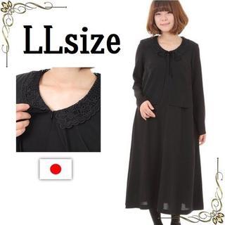 ブラックフォーマル  ワンピース 大きいサイズ ロング丈 レディース 日本製(礼服/喪服)