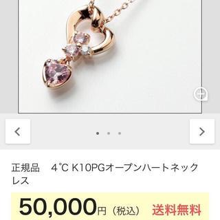 4℃ - 4°C k10 ダイヤ サファイア  ネックレス 10金 ✨