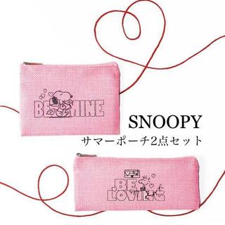 スヌーピー(SNOOPY)の【JJ】7月号/付録/スヌーピーサマーポーチ2点セット(ポーチ)
