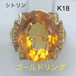 鑑定済み シトリン K18  ゴールド リング 指輪(リング(指輪))