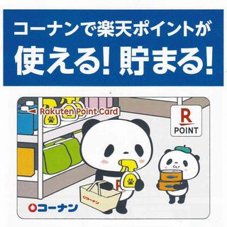 ラクテン(Rakuten)の楽天ポイントカード コーナン お買物ぱんだ  1枚(カード)