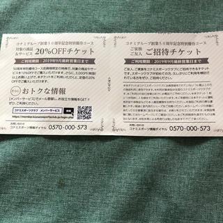 コナミ(KONAMI)のコナミ 優待チケット(フィットネスクラブ)